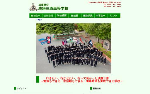 淡路三原高校の口コミ・評判