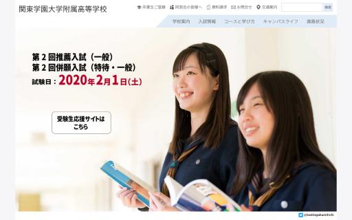 関東学園大学附属高校の口コミ・評判