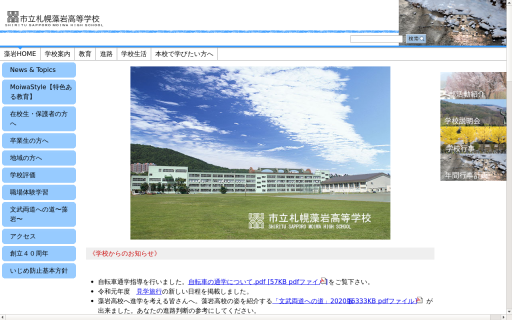 札幌藻岩高校の口コミ・評判