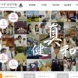 日本大学第一高校