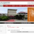 尾道商業高校