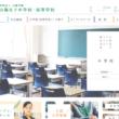 山陽女子高校