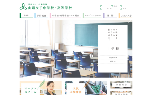 山陽女子高校の口コミ・評判
