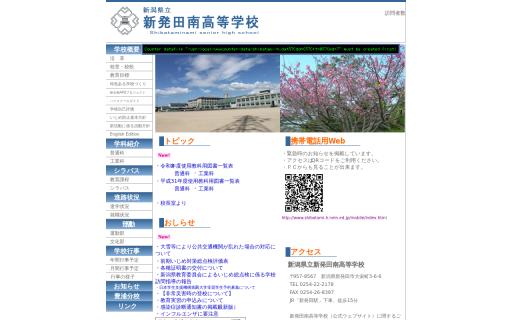 新発田南高校の口コミ・評判