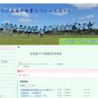 下川商業高校