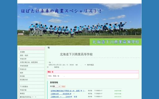 下川商業高校の口コミ・評判