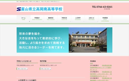 高岡南高校の口コミ・評判