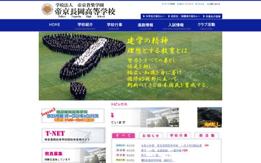 帝京長岡高校の口コミ・評判