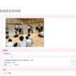 鳥取西高校