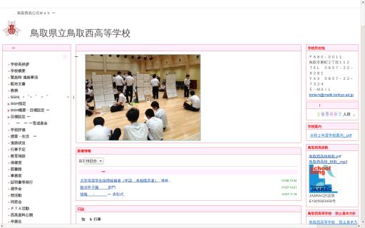 鳥取西高校の口コミ・評判