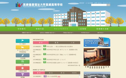 高崎健康福祉大学高崎高校の口コミ・評判