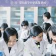 安田女子高校