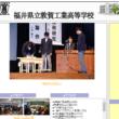敦賀工業高校