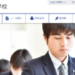 明和県央高校