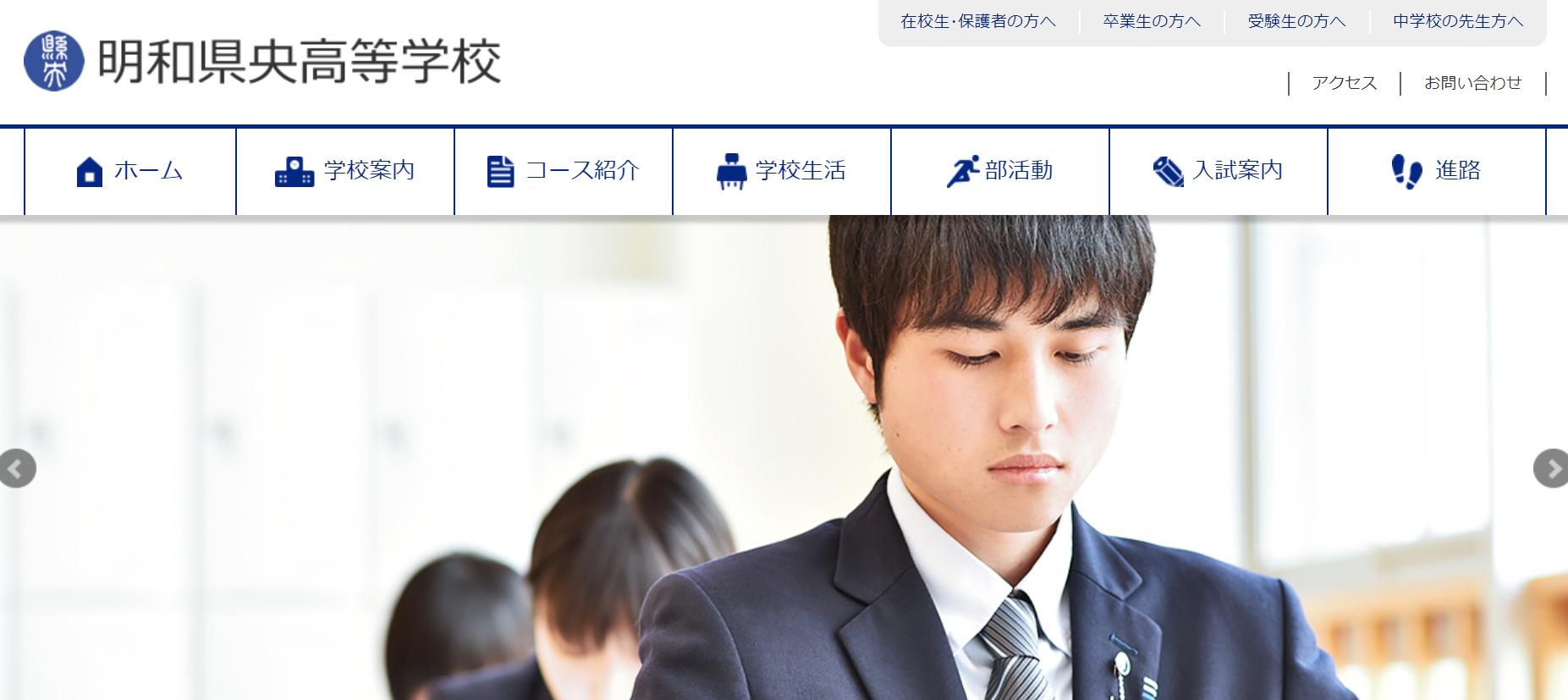 明和県央高校の口コミ・評判