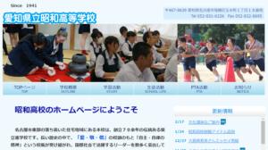 昭和高校の口コミ・評判