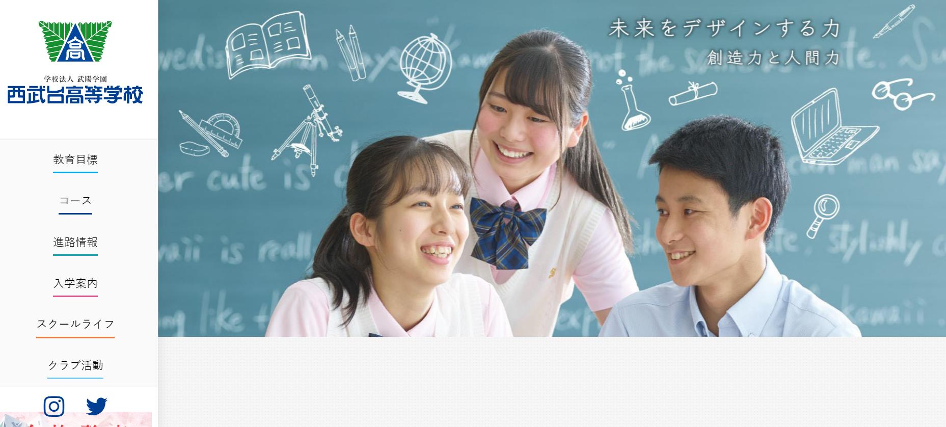 西武台高校の口コミ・評判