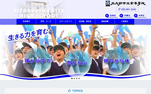 北九州市立高校の口コミ・評判