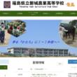 磐城農業高校