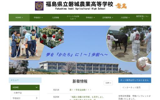 磐城農業高校の口コミ・評判