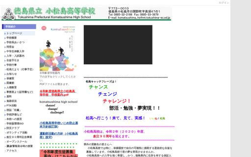 小松島高校の口コミ・評判