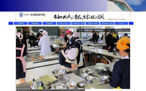 中津高校の口コミ・評判