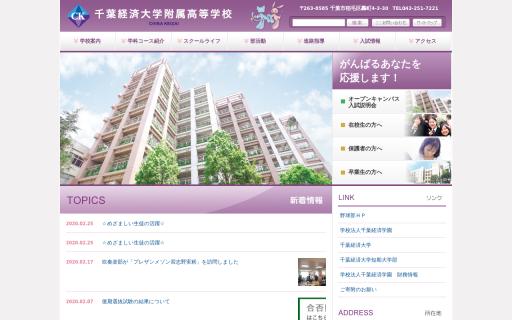 千葉経済大学附属高校の口コミ・評判