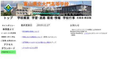 大門高校の口コミ・評判