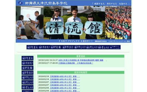 清流館高校の口コミ・評判