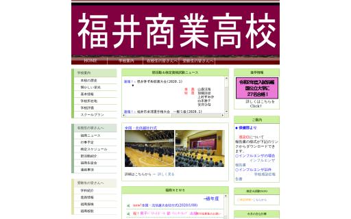 福井商業高校の口コミ・評判