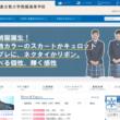 広島文教大学附属高校