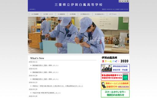 伊賀白鳳高校の口コミ・評判