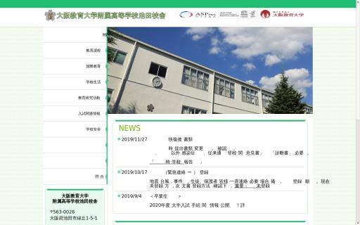 大阪教育大学附属高校 池田校舎の口コミ・評判
