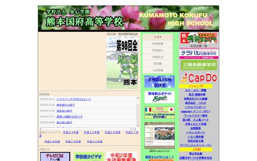 熊本国府高校の口コミ・評判