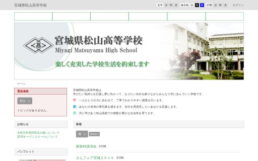松山高校の口コミ・評判