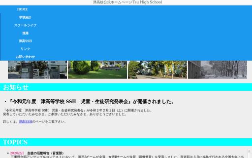 津高校の口コミ・評判