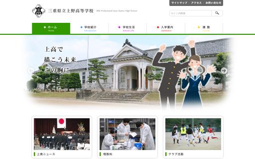 上野高校の口コミ・評判
