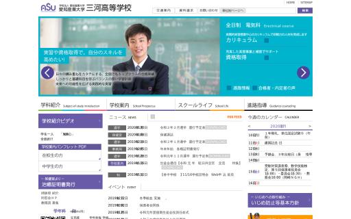 愛知産業大学三河高校の口コミ・評判