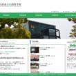 名古屋市立緑高校