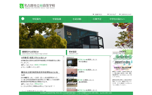 名古屋市立緑高校の口コミ・評判