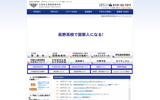 大阪府立長野高校の口コミ・評判