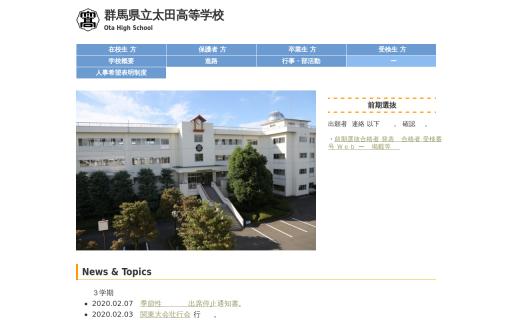 県立太田高校の口コミ・評判