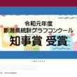 新発田高校