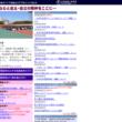 大阪教育大学附属高等学校 天王寺校舎