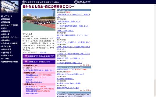 大阪教育大学附属高等学校 天王寺校舎の口コミ・評判