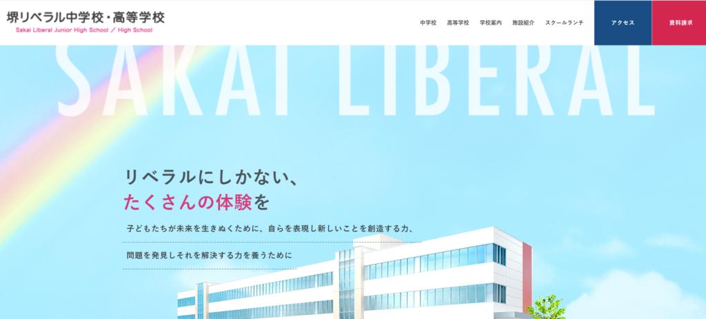 堺リベラル高校