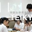 帝京大学可児高校