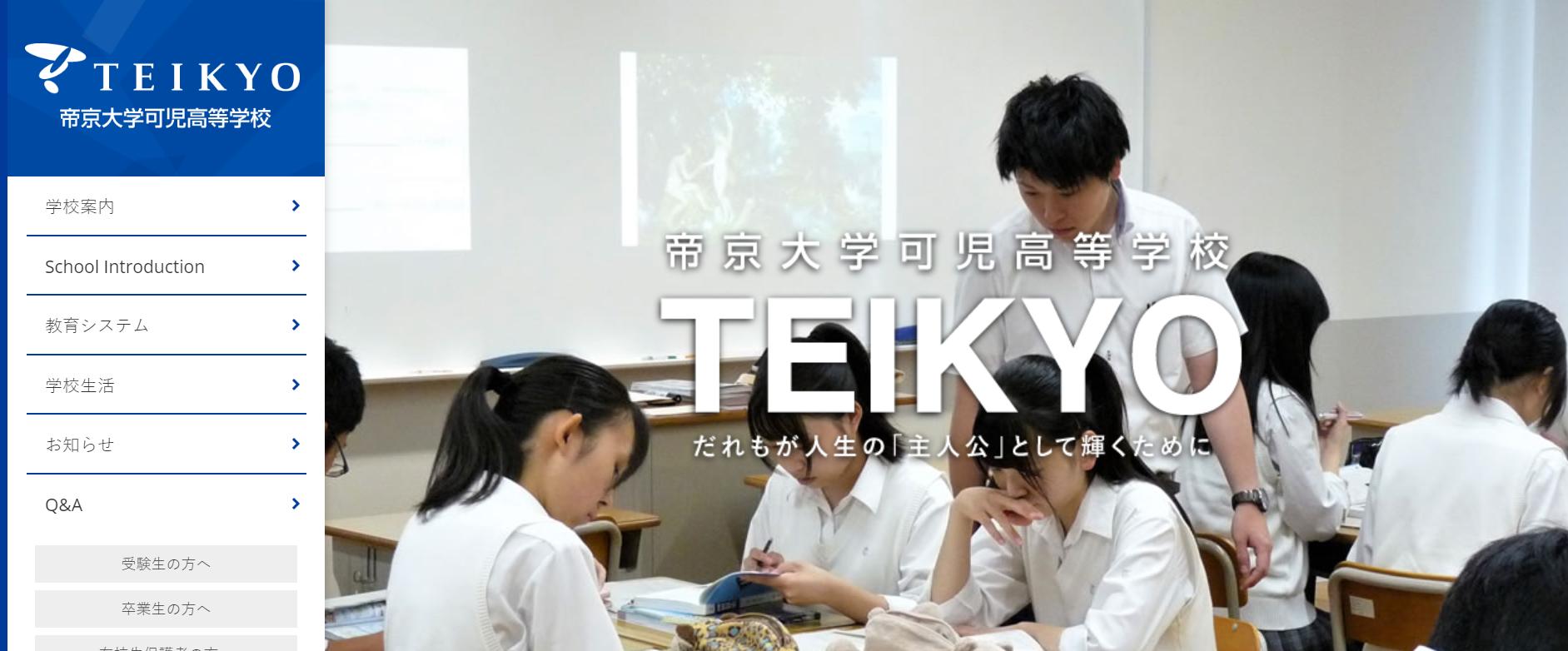 帝京大学可児高校の口コミ・評判