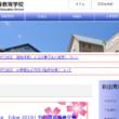 新田青雲中等教育学校