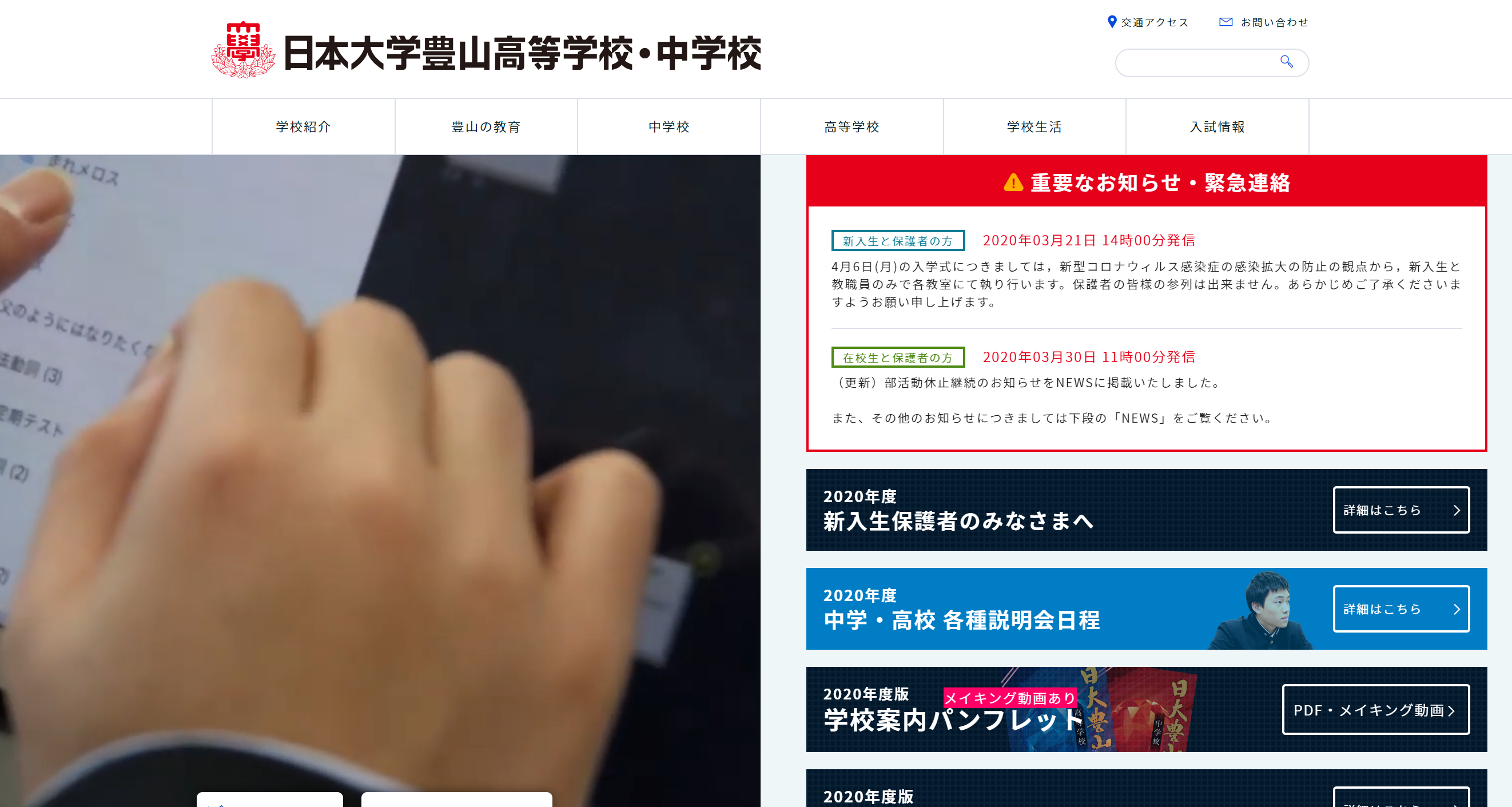 日本大学豊山高校の口コミ・評判